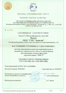 Сертификат ИСО 9001-2008 ru