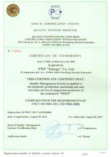 Сертификат ИСО 9001-2008 eng