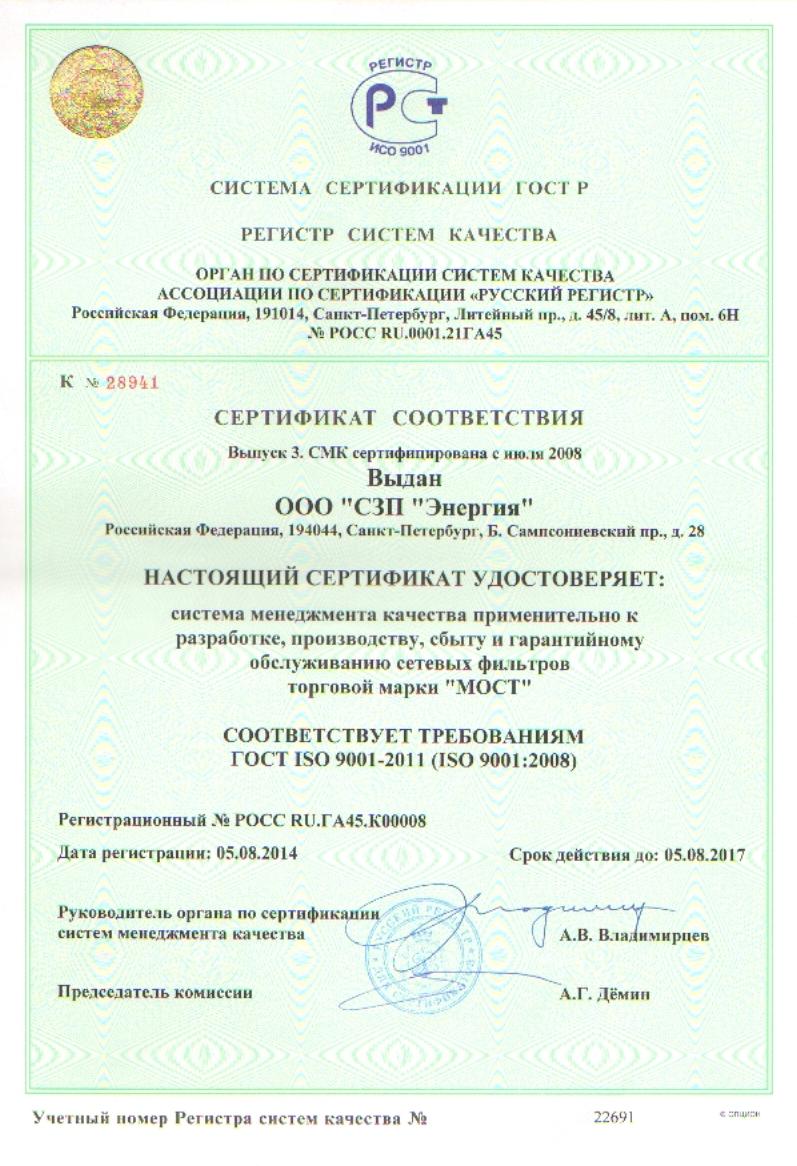 купить ИСО 9001 2008 в Канаше